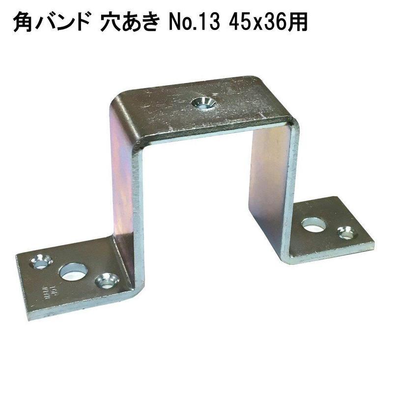 角バンド 穴あき No.13 45X36用
