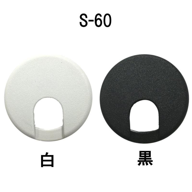 配線孔キャップ S60