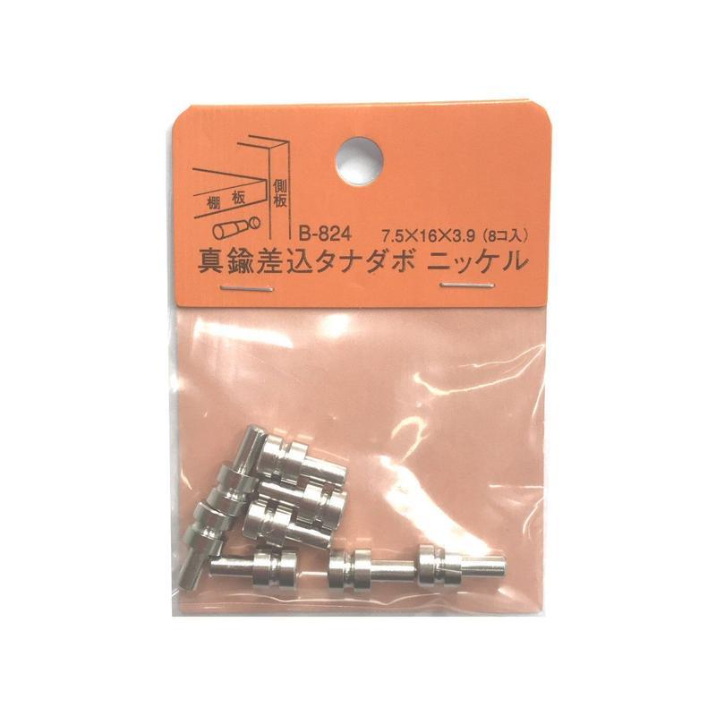 真鍮差込タナダボ 7.5X16X3.9(8個入)