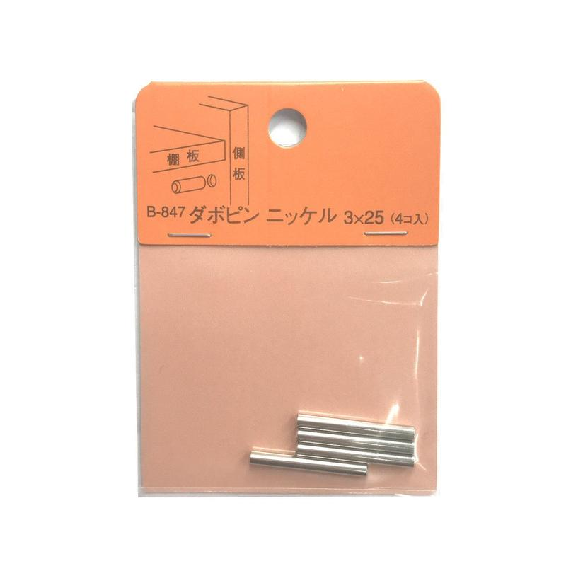 ダボピン ニッケル 3x25 B-847(4個入)