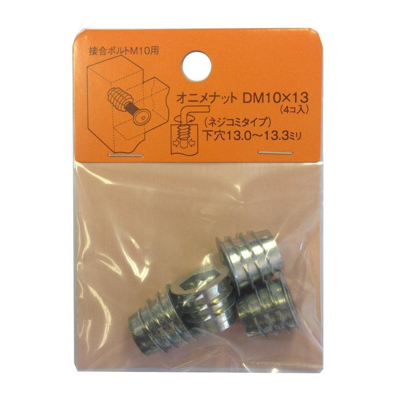 オニメナットD M10x13(4個入)