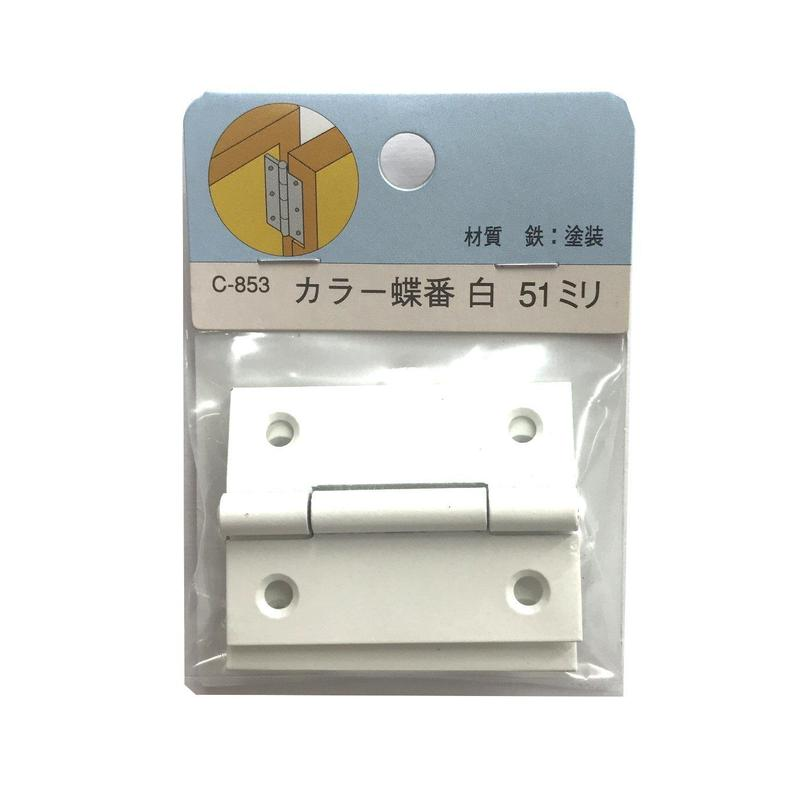 カラー蝶番 白 51ミリ C-853(2枚入)