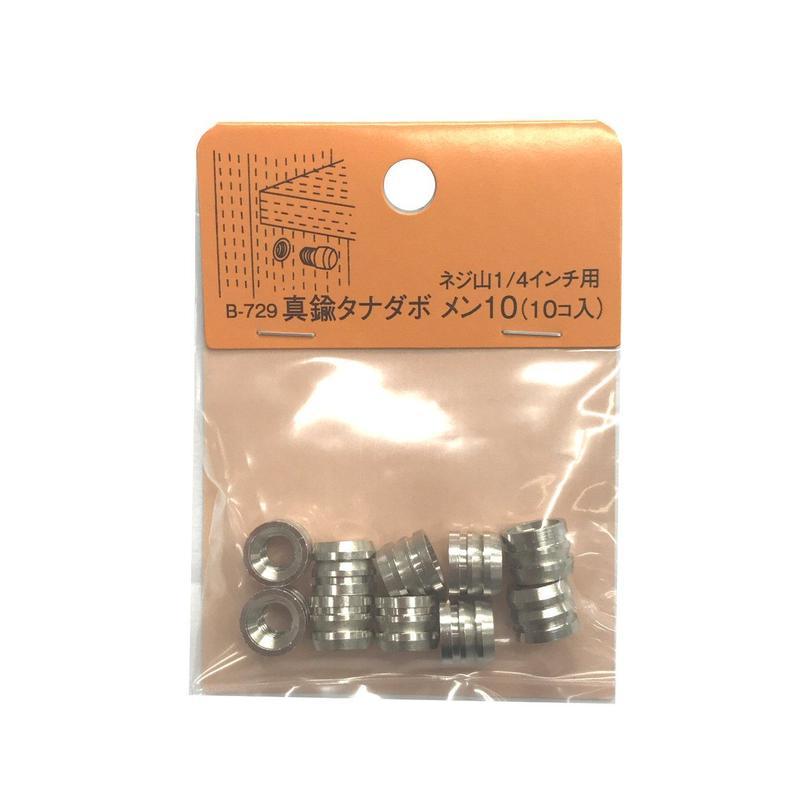 真鍮タナダボ メン10 1/4 B-729(10個入)