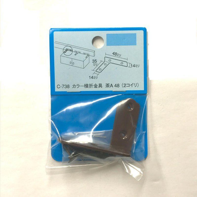 カラー横折金具 茶A 48(2個入)C-738