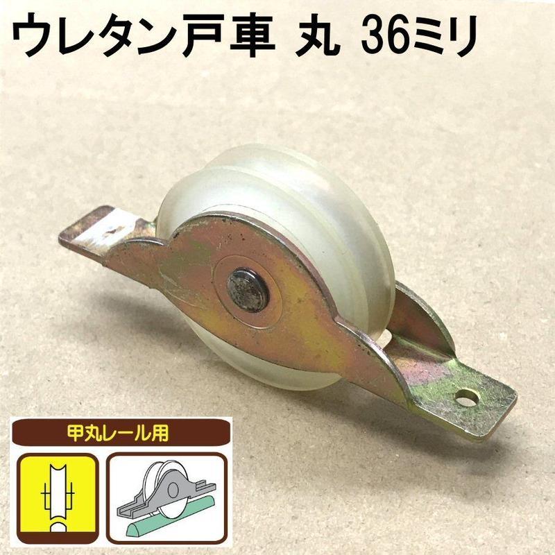 ウレタン戸車 丸 36ミリ(2個入)S-018