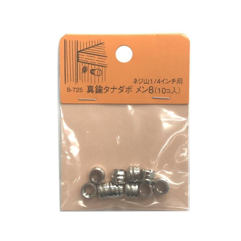 真鍮タナダボ メン8 1/4 B-725(10個入)