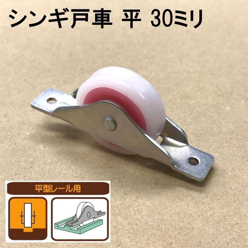 シンギ戸車 平 30ミリ(2個入)S-002