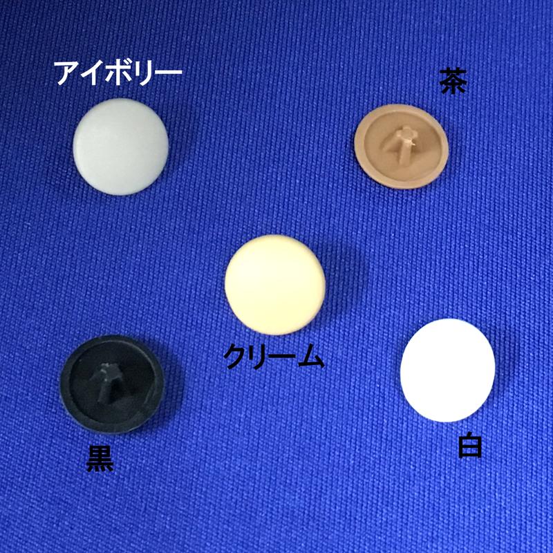 ビスキャップS 12ミリ(16個入)各色