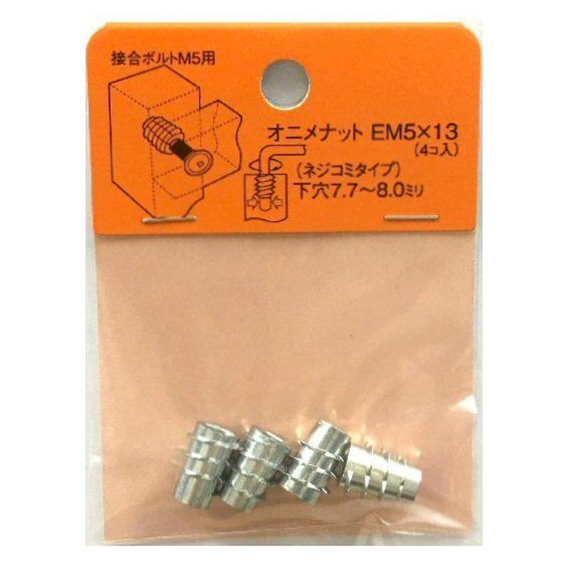 オニメナットE M5x13(4個入)