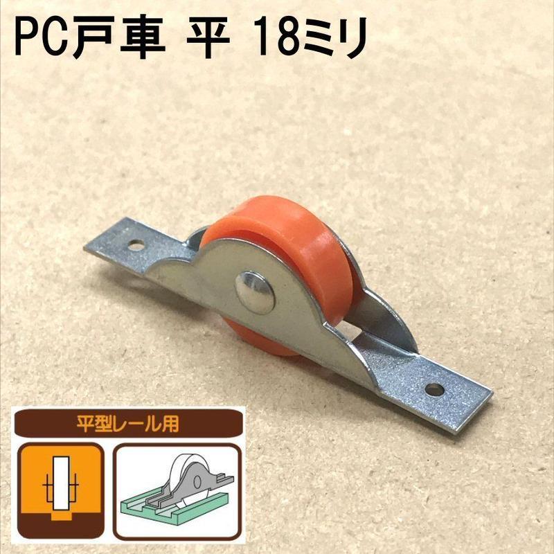PC戸車 平 18ミリ(2個入)S-013