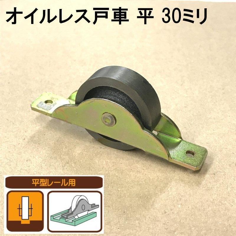 オイルレス戸車 平 30ミリ(2個入)S-036