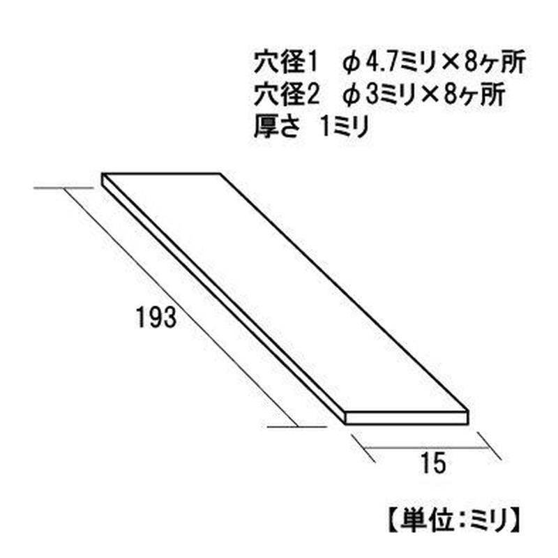 2001 マゲ板 鉄クローム チドリ直1x15x193(2枚入)