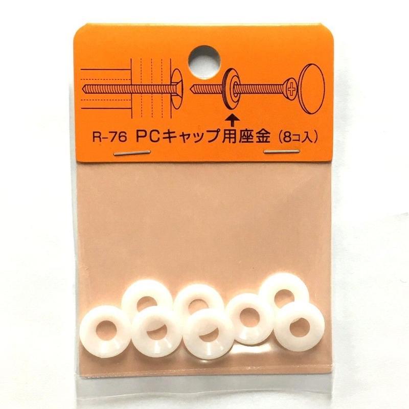 PCキャップ用座金(8個入)R-76