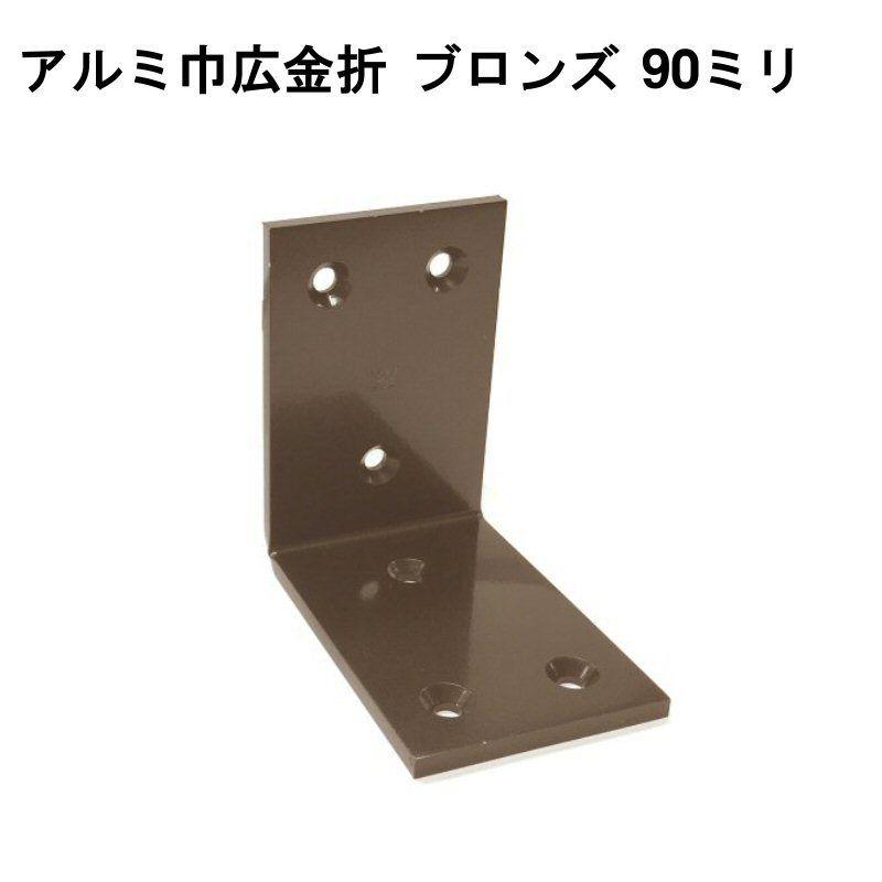 アルミ巾広金折 ブロンズ 90ミリ