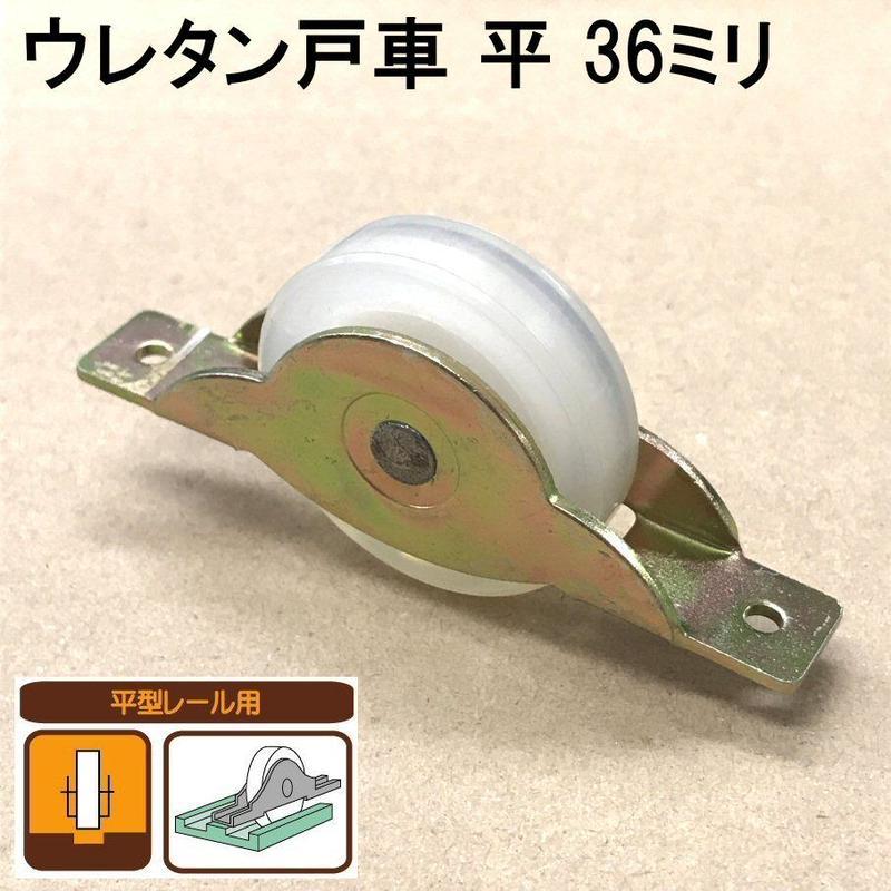 ウレタン戸車 平 36ミリ(2個入)S-019