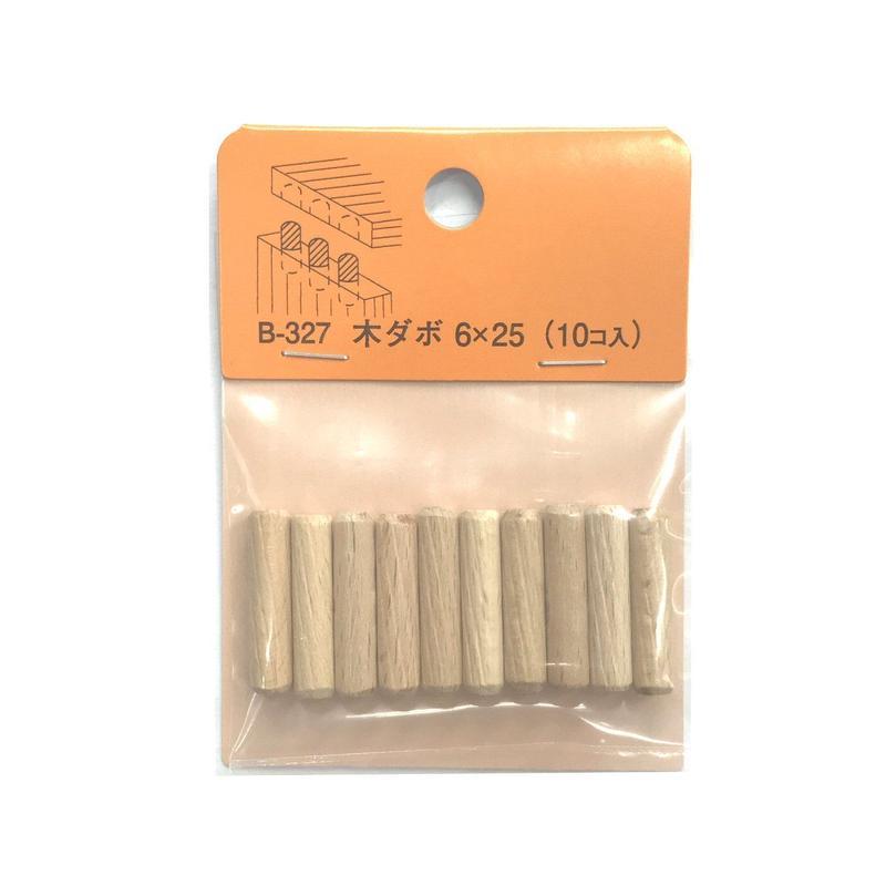 木ダボ 6x25 B-327(10個入)