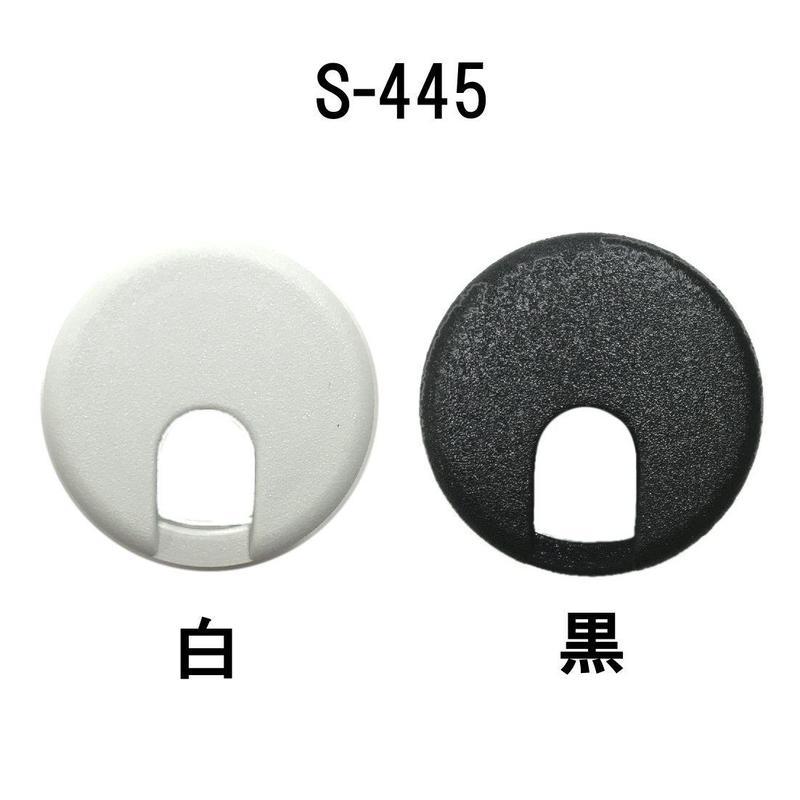 配線孔キャップ S445