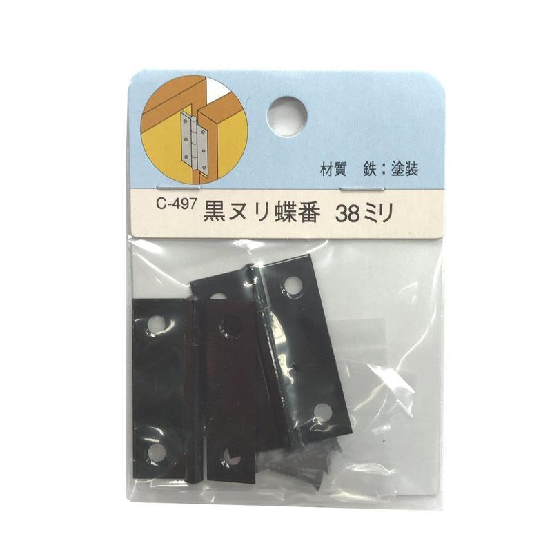 黒ヌリ蝶番 38ミリ C-497(2枚入)