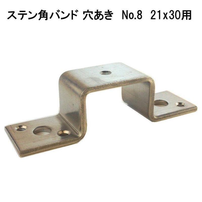 ステン角バンド 穴あき No.8 21X30用