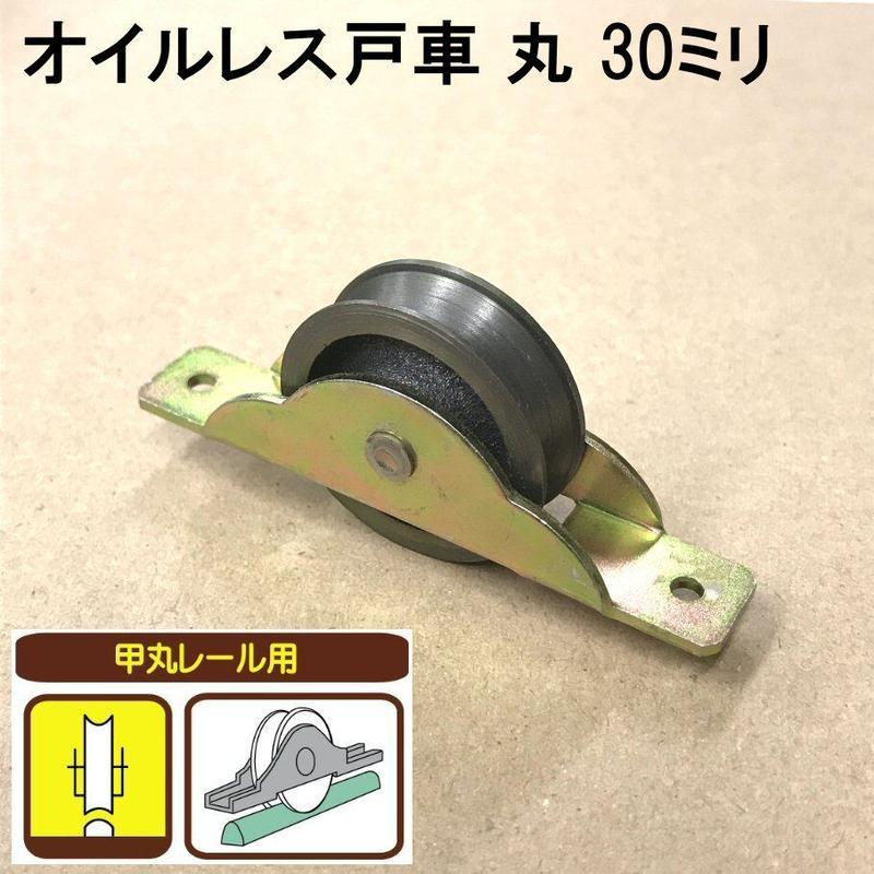 オイルレス戸車 丸 30ミリ(2個入)S-035