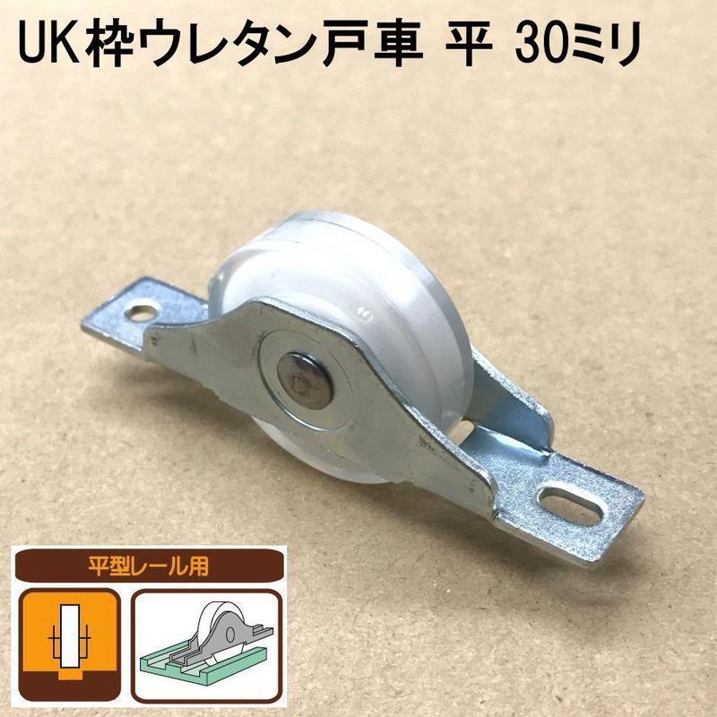 UK枠ウレタン戸車 平 30ミリ(2個入)S-021