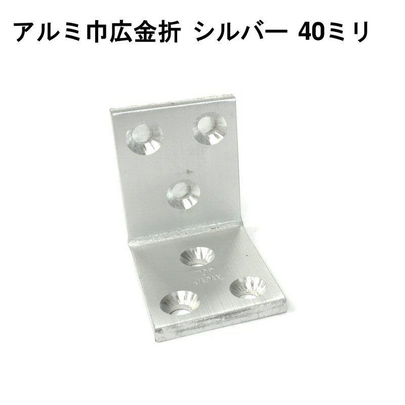 アルミ巾広金折 シルバー 40ミリ