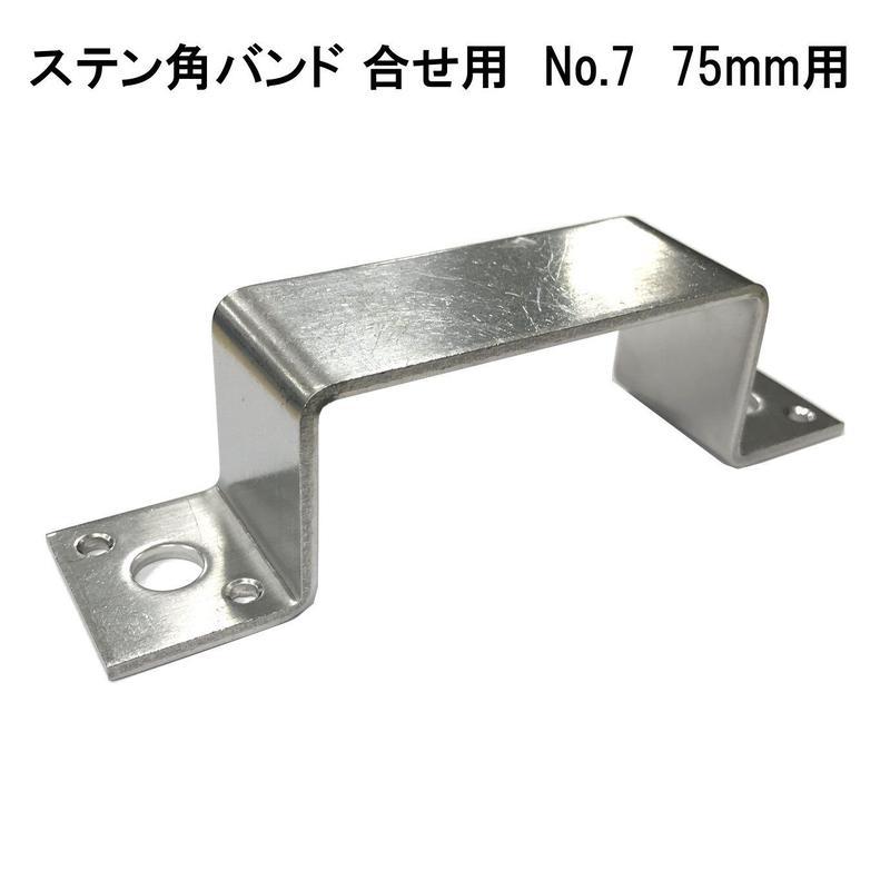 ステン角バンド 合せ用 No.7 75mm用