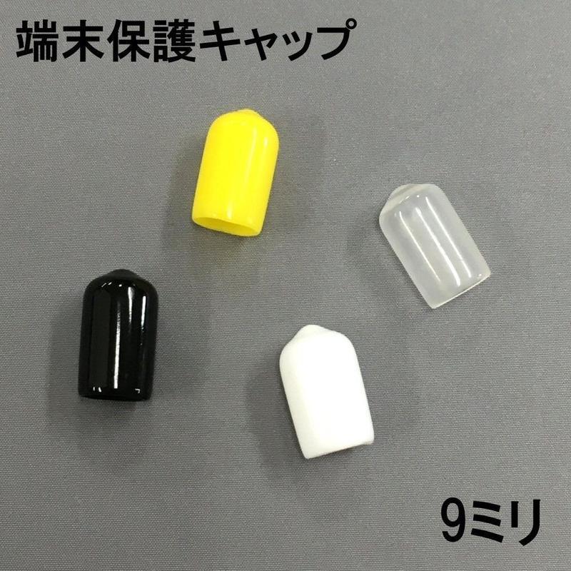 端末保護キャップ 9ミリ(6個入)