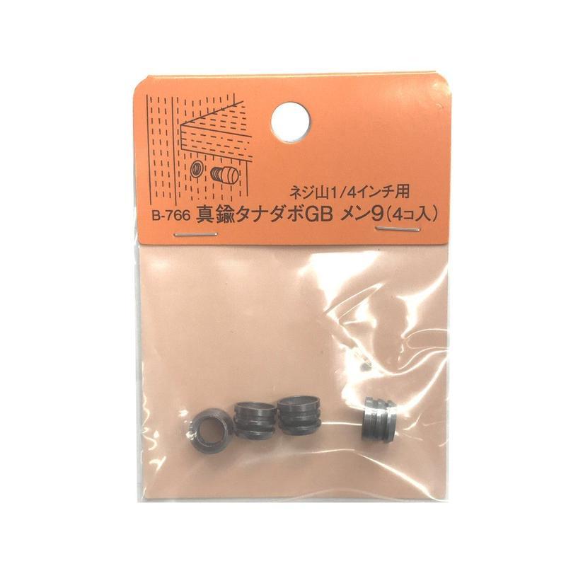真鍮タナダボGB メン9 1/4山 B-766(4個入)