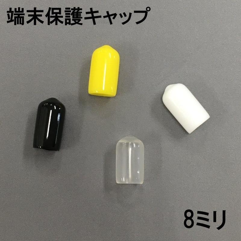 端末保護キャップ 8ミリ(6個入)