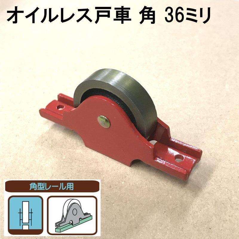 オイルレス戸車 角 36ミリ(2個入)S-040
