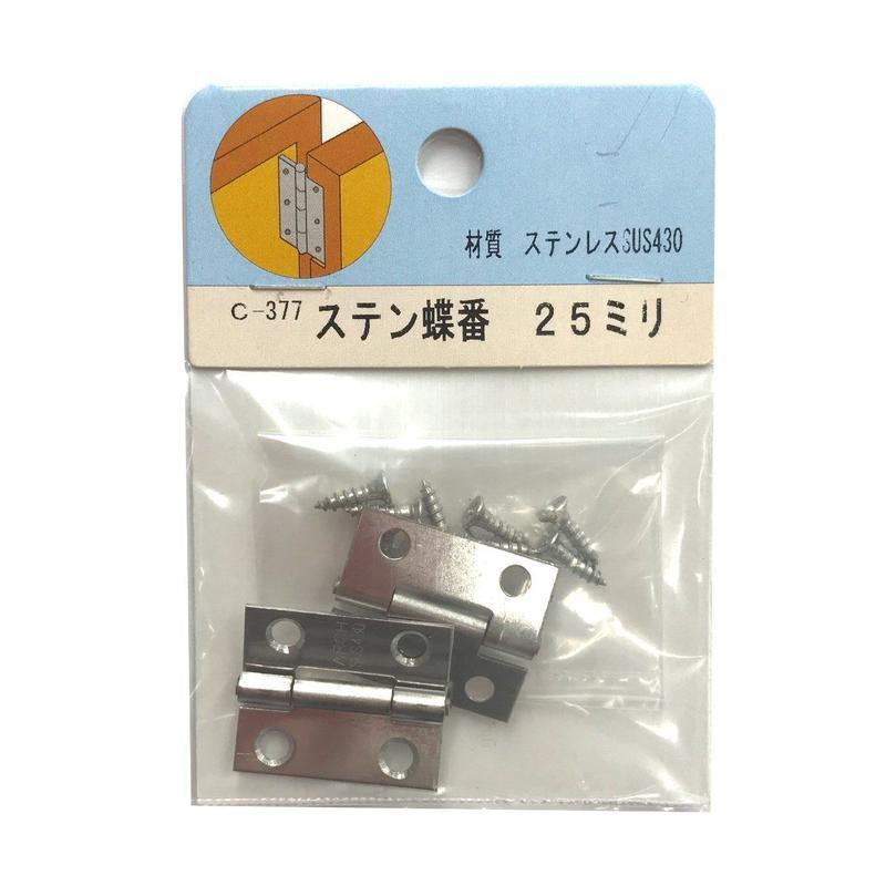 ステン 蝶番 25ミリ C-377(2枚入)