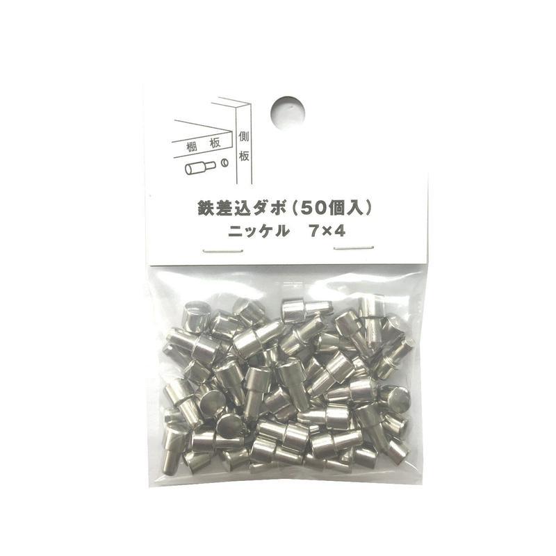 鉄差込ダボ 7x4(50個入)