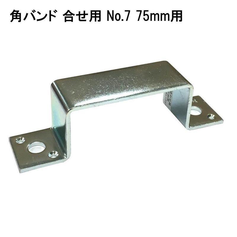 角バンド 合せ用 No.7 75mm用