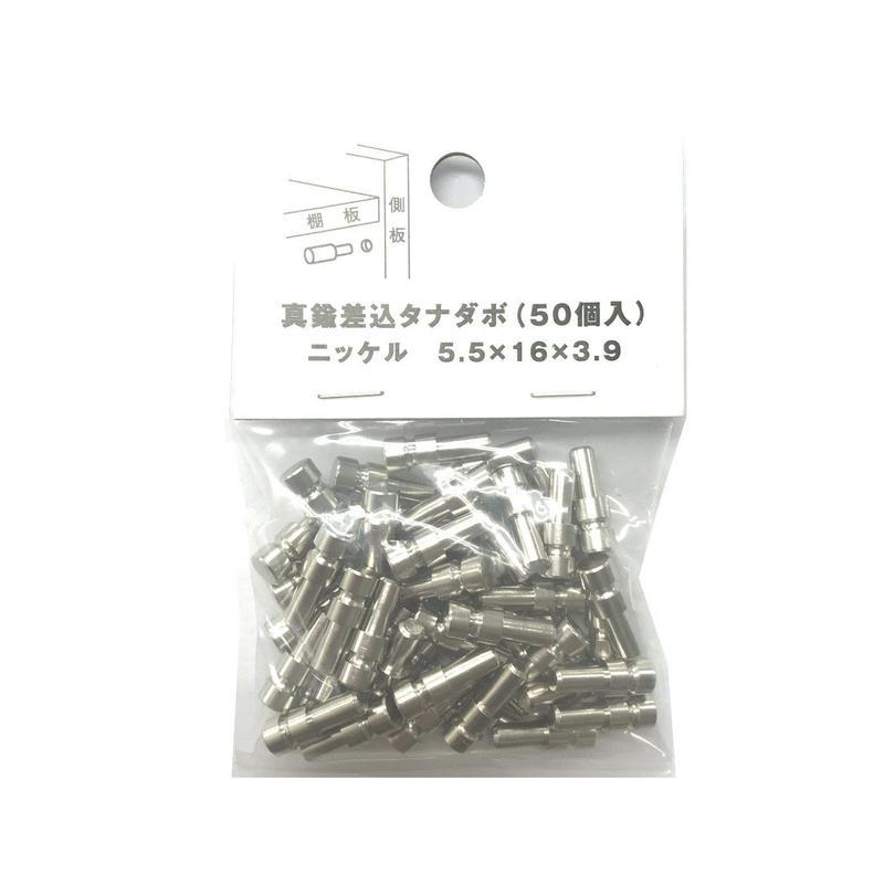 真鍮差込ダボ 5.5X16X3.9(50個入)