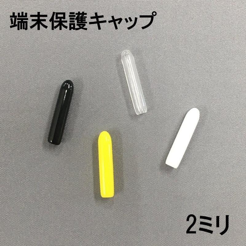 端末保護キャップ 2ミリ(10個入)