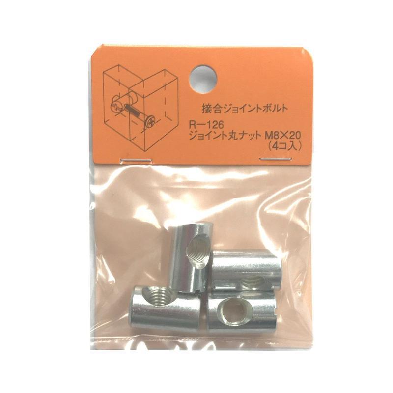 ジョイント丸ナット M8x20(4個入)R-126