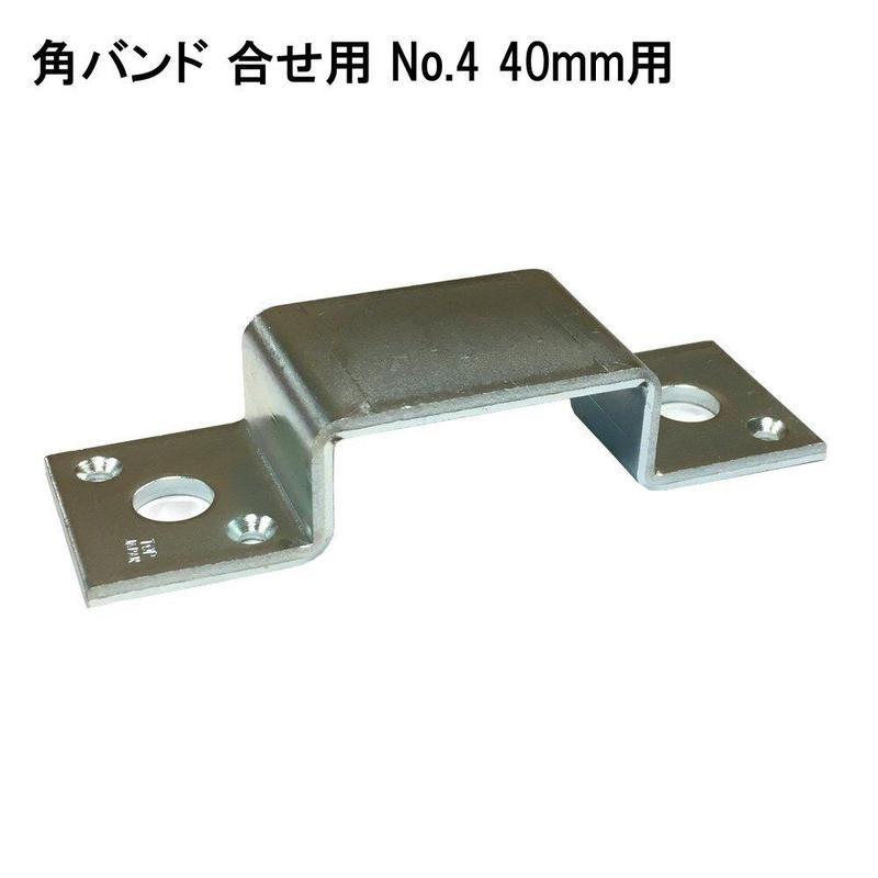 角バンド 合せ用 No.4 40mm用