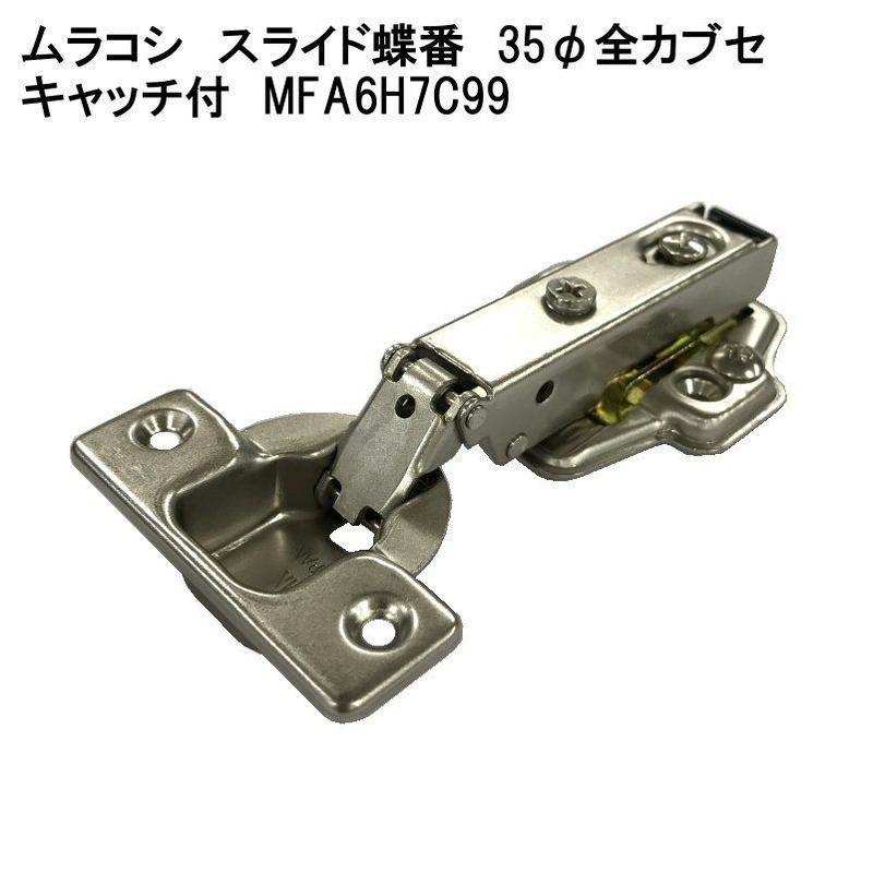 ムラコシスライド蝶番35全カブセ キャッチ付 MFA6H7C99