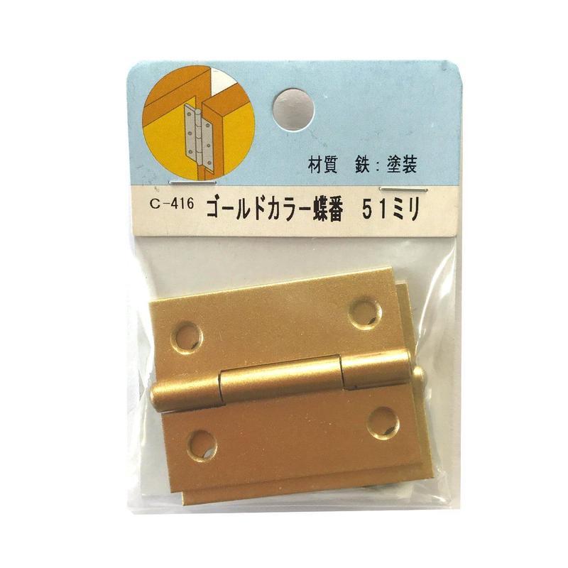 ゴールドカラー蝶番 51ミリ C-416(2枚入)