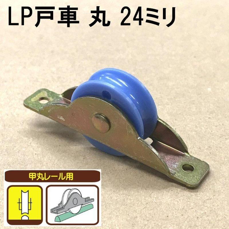 LP戸車 丸 24ミリ(2個入)S-006