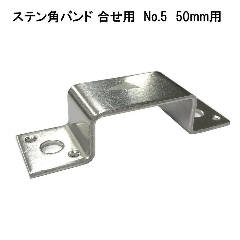 ステン角バンド 合せ用 No.5 50mm用