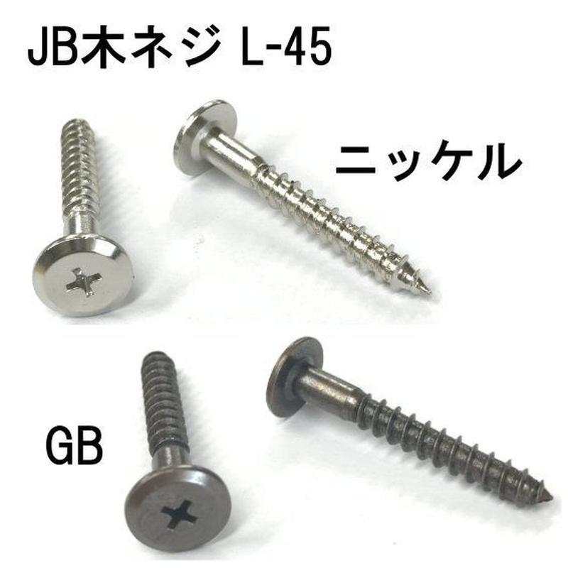 JB木ネジ Lー45(4個入)