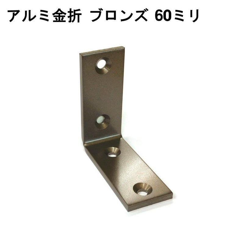 アルミ金折 ブロンズ 60ミリ