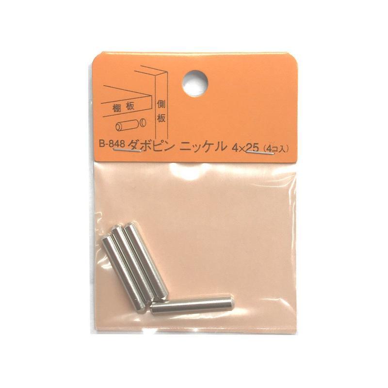 ダボピン ニッケル 4x25 B-848(4個入)
