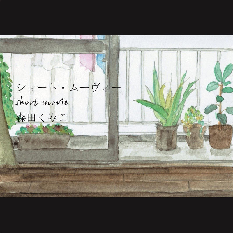 【CD】ショート・ムーヴィー