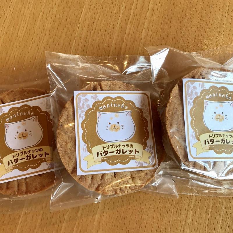 【予約販売】トリプルナッツのバターガレットトリオ