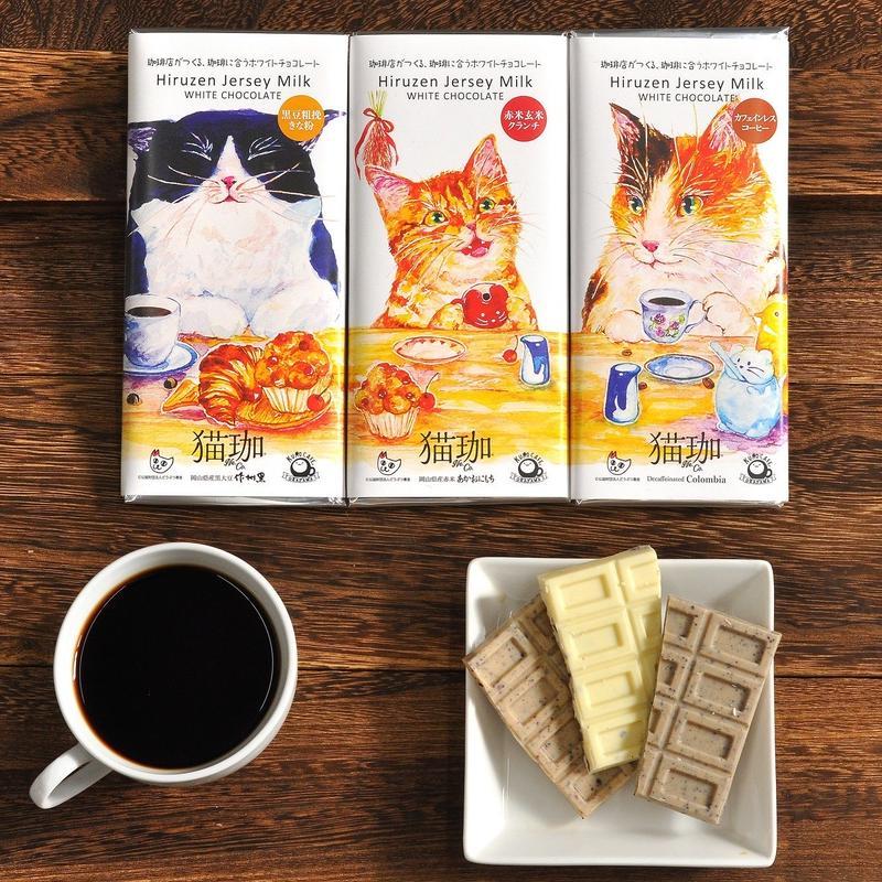 これは買わずにいられニャイ! 猫珈 ホワイトチョコレート