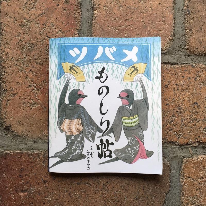 ユカワアツコ「ツバメものしり帖」