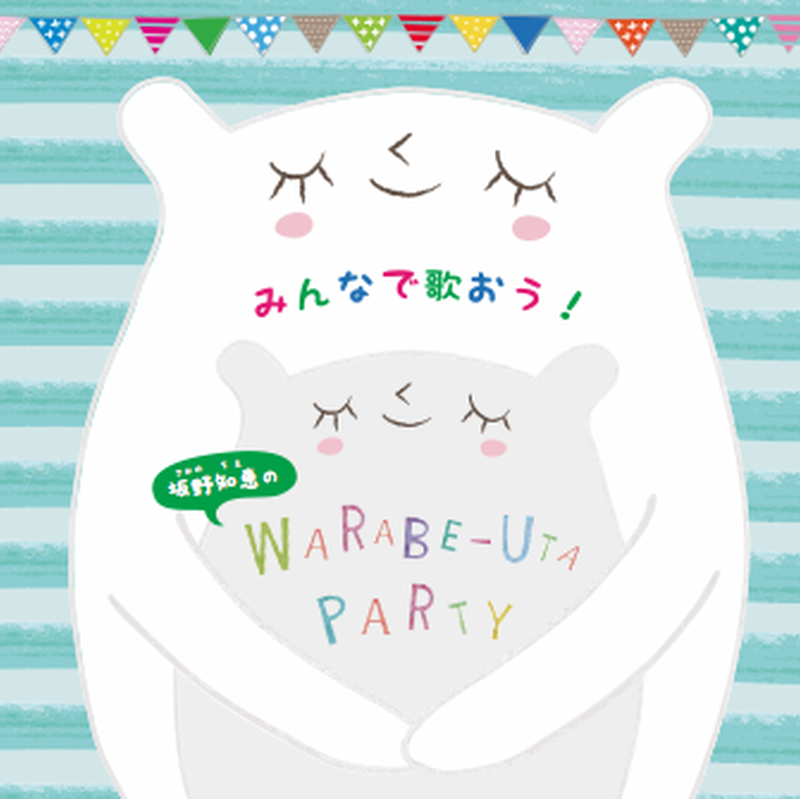 みんなで歌おう!坂野知恵のWarabe-uta Party